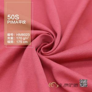 【现货】50S PIMA平纹