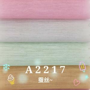 [现货]蚕丝棉