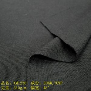 台湾针织毛呢面料XM1230