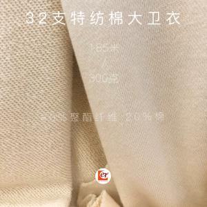 特纺大卫衣