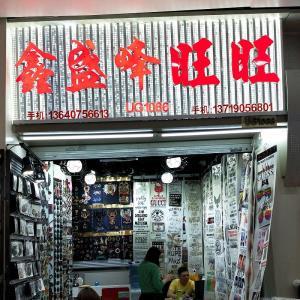 鑫盛峰商标辅料
