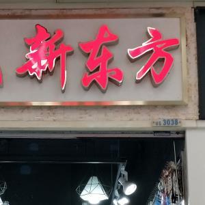 新东方五金
