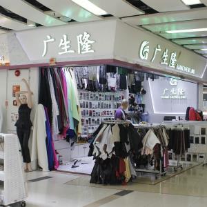 广生隆纺织