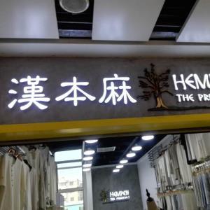 汉本麻针织