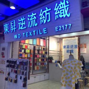 东昇逆流纺织